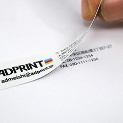 訂正シール印刷・修正シール印刷