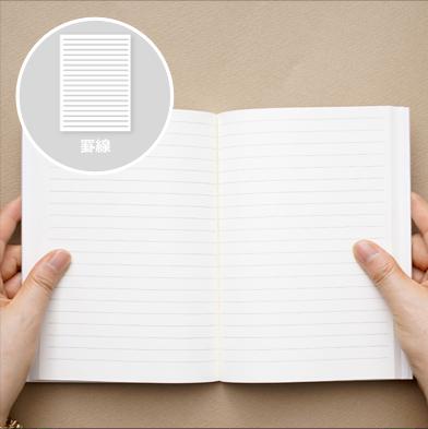 罫線タイプのノート