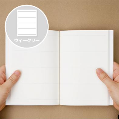 ウィークリータイプのノート