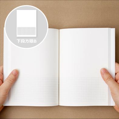 下段方眼Bタイプのノート