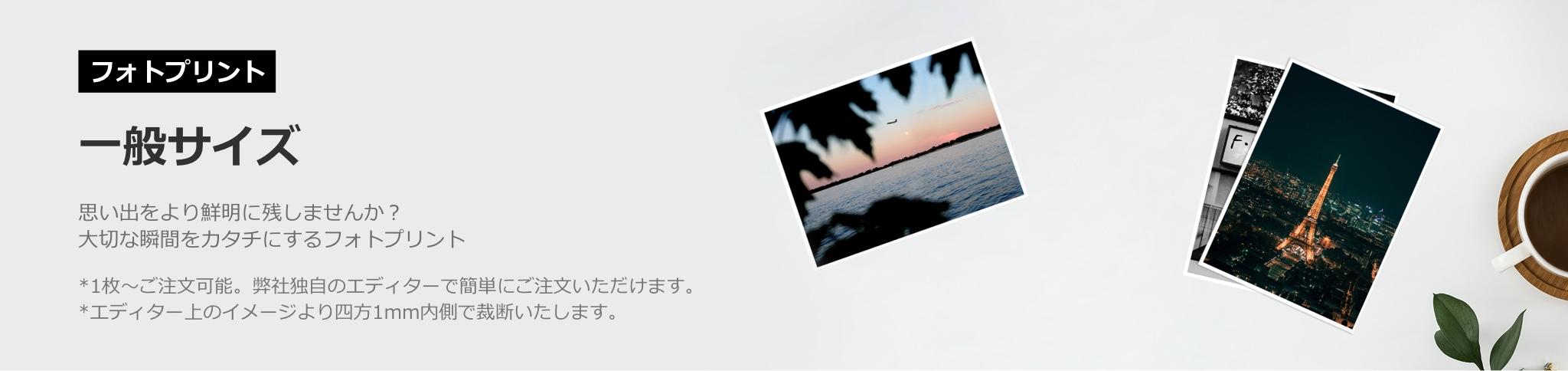 フォトプリント・写真プリント